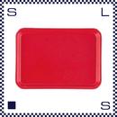CAMBRO キャンブロ カムトレー スクエア Lサイズ レッド 350×270mmトレー グラスファイバー製 アメリカ製