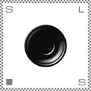 ORIGAMI オリガミ ラテボウル用ソーサー ブラック 6ozラテボウル/8ozラテボウル兼用ソーサー Φ140mm 日本製