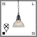 アートワークスタジオ Diner ダイナーペンダント Sサイズ ラスティブラック 電球なし Φ170/200mm レトロ風 アメリカンダイナー風 ペンダントライト AW-0140Z-RBK