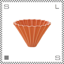 ORIGAMI オリガミ ドリッパー Mサイズ オレンジ 2~4杯用 磁器製 ブリューワー 日本製
