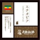 エチオピア・イルガチェフ・ウォレカ/ウォッシュド 200g