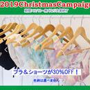 【しっかりM(B~Dカップ用)ブラ&ショーツ】Christmas Campaignセット