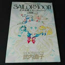 [Used] Sailor Moon #1 Original illustration Art Book Naoko Takeuchi Rare. F/S