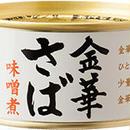 【数量限定!】木の屋の缶詰 金華さば味噌煮 12缶セット