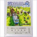 『銚電スリーナイン』 記念切符