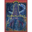 『十二階のカムパネルラ』公式パンフレット