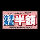 【POP素材】冷凍食品半額