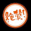 【POP素材】絶賛!(筆文字)