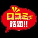 【POP素材】口コミで話題!!