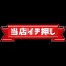 【POP素材】当店イチ押し(赤色リボン)