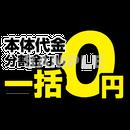 【POP素材】本体代金分割金なし一括0円