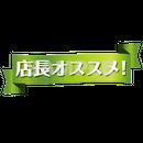 【POP素材】店長オススメ!(緑のリボン)