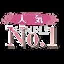 【POP素材】人気No.1(ピンクグラデーション)
