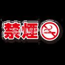 【POP素材】禁煙
