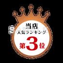 【POP素材】当店人気ランキング第3位