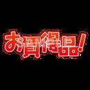 【POP素材】お買得品!