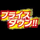 【POP素材】プライスダウン!!