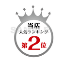 【POP素材】当店人気ランキング第2位