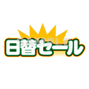 【POP素材】日替セール