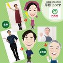 [CREATOR:平野 トシヤ]写真から似顔絵イラスト作ります!