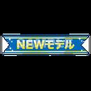 【POP素材】NEWモデル