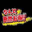 【POP素材】なんと断然お得!!