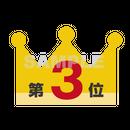 【POP素材】第3位(王冠)