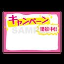 【POPテンプレート】キャンペーン開催中!!