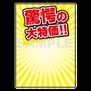 【POPテンプレート】驚愕の大特価!!
