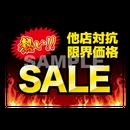 【POPテンプレート】熱い!!他店対抗限界価格SALE