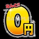 【POP素材】  なんと!!0円