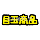【POP素材】目玉商品