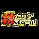 【POP素材】秋のビッグセール