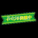 【POP素材】 イベント開催中
