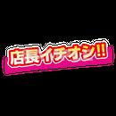 【POP素材】店長イチオシ!!