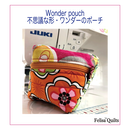 Wonder pouch 不思議・ワンダーポーチ