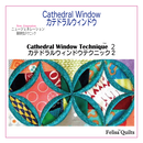 Cathedral Window Technique 2 カテドラルウィンドウテクニック2