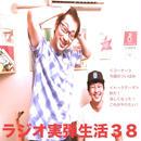 ラジオ実弾生活38