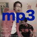 【スマホ環境しかない(PC、Mac無し)方に推奨】ラジオ実弾生活39.mp3