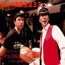 ラジオ実弾生活33〜公開生配信!in 東京・根津〜