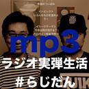 【スマホ環境しかない(PC、Mac無し)方に推奨】ラジオ実弾生活41.mp3