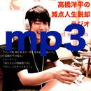 【スマホ環境しかない(PC、Mac無し)方に推奨】高橋洋平の減点人生脱却ラジオ 2nd season.mp3