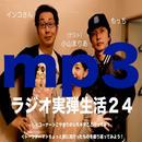 【スマホ環境しかない(PC、Mac無し)方に推奨】ラジオ実弾生活24 インコさん・もっち・小山まりあ .mp3