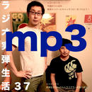 【スマホ環境しかない(PC、Mac無し)方に推奨】ラジオ実弾生活37.mp3