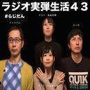 ラジオ実弾生活43 インコさん・もっち・小山まりあ・長島光那