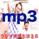 【スマホ環境しかない(PC、Mac無し)方に推奨】ラジオ実弾生活38.mp3