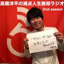 高橋洋平の減点人生脱却ラジオ 2nd season 6