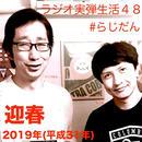 ラジオ実弾生活48