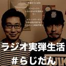 ラジオ実弾生活41