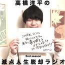 高橋洋平の減点人生脱却ラジオ 2nd season 3